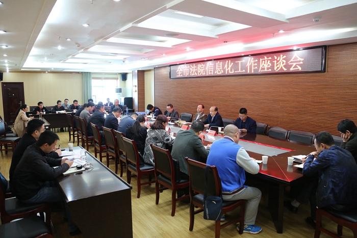 全市法院信息化工作座谈会在荆州中院召开